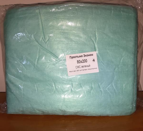 Простыня СМС 80*200 см (зеленая), 20 штук