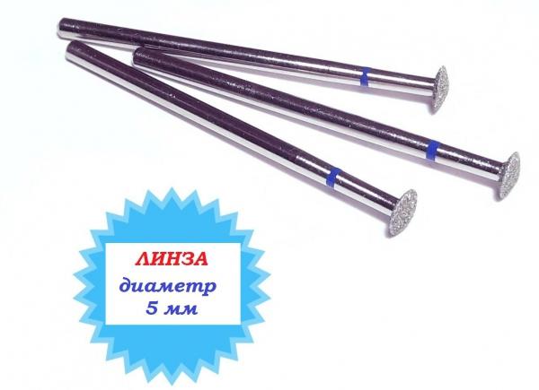 """Алмазная фреза """"ЛИНЗА"""" (синяя), d=5,0 мм"""