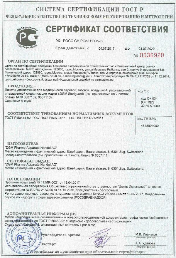 """Крафт-пакет для стерилизации """"DGM"""" (Швейцария), 75*150 мм"""
