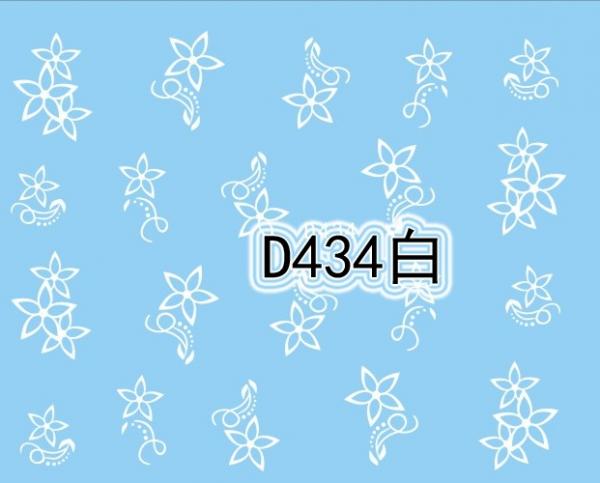 Наклейки белые, № D434