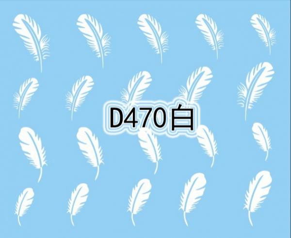 Наклейки белые, № D470