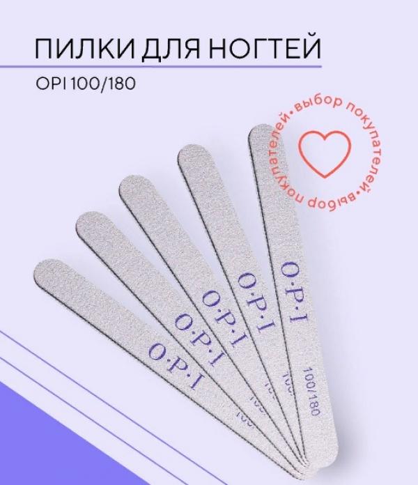 Пилка серая OPI (прямая), 100/180 грит
