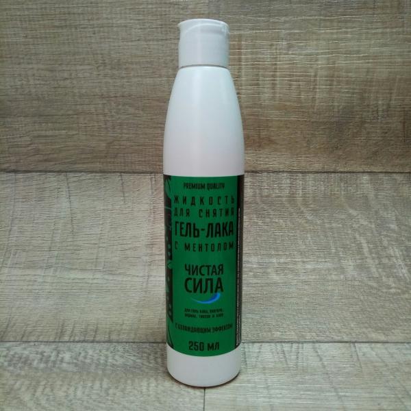 """Жидкость для снятия шеллака (гель лака) С МЕНТОЛОМ """"Чистая Сила"""", 250 мл."""